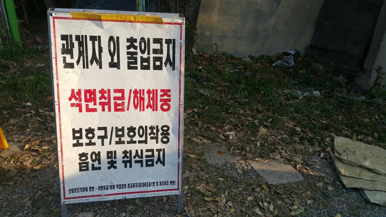12 번째 사진  에  연면적241.25 ㎡ 부산진구 범천동 슬레이트철거