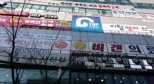 부산광역시 북구 화명동 리모델링공사에 관한 자재조사