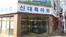 대구 동구 신대륙마트 내부공사현장 택스 석면철거