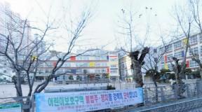 부산시 연제구 거제초등학교 냉난방교체에 따른 석면텍스철거공사