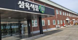 삼육식품 공장시설 석면조사