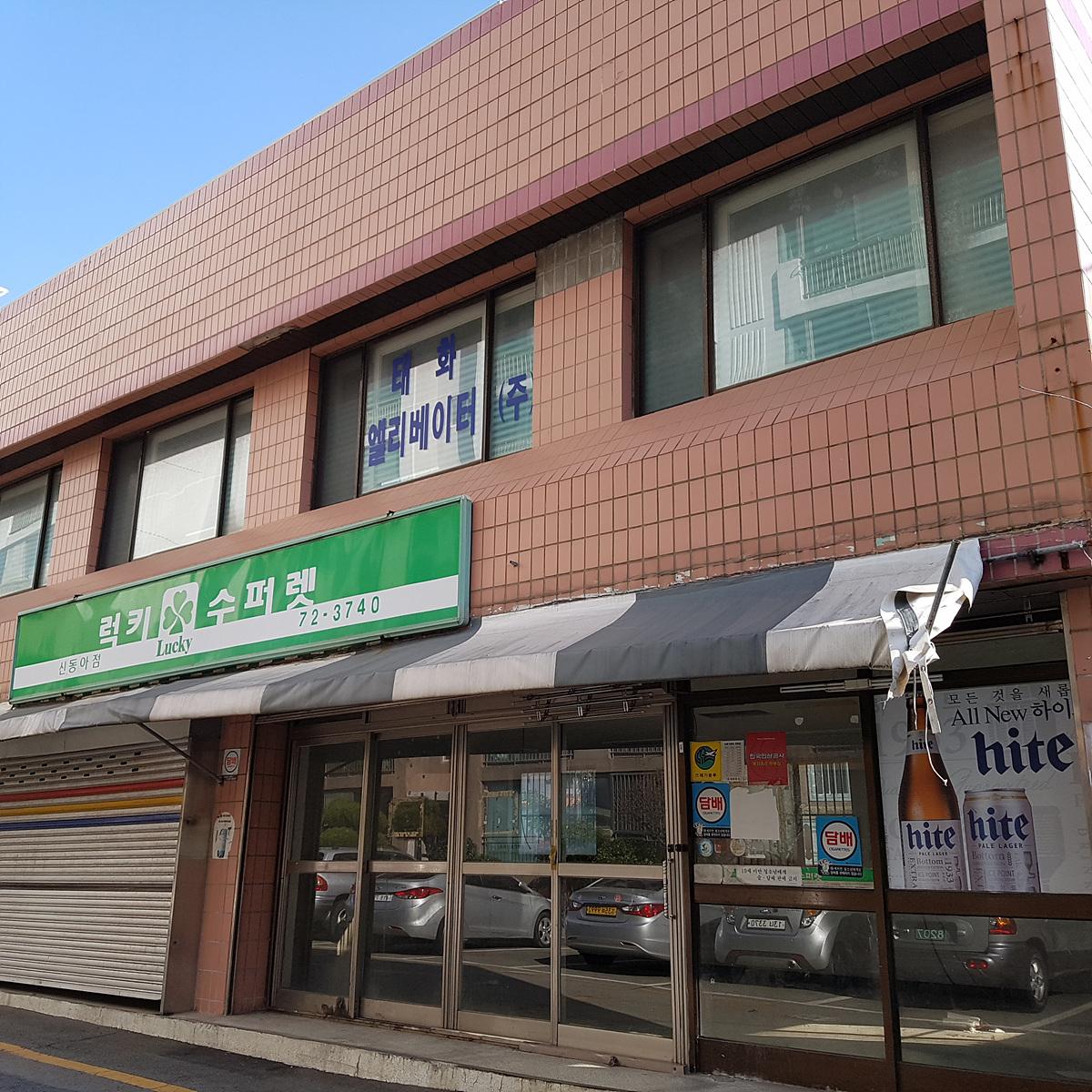 1 번째 사진 판매시설 에  연면적117 ㎡ 부산광역시 해운대구 우동 천장 텍스 및 지붕 슬레이트 철거에 관한 석면조사