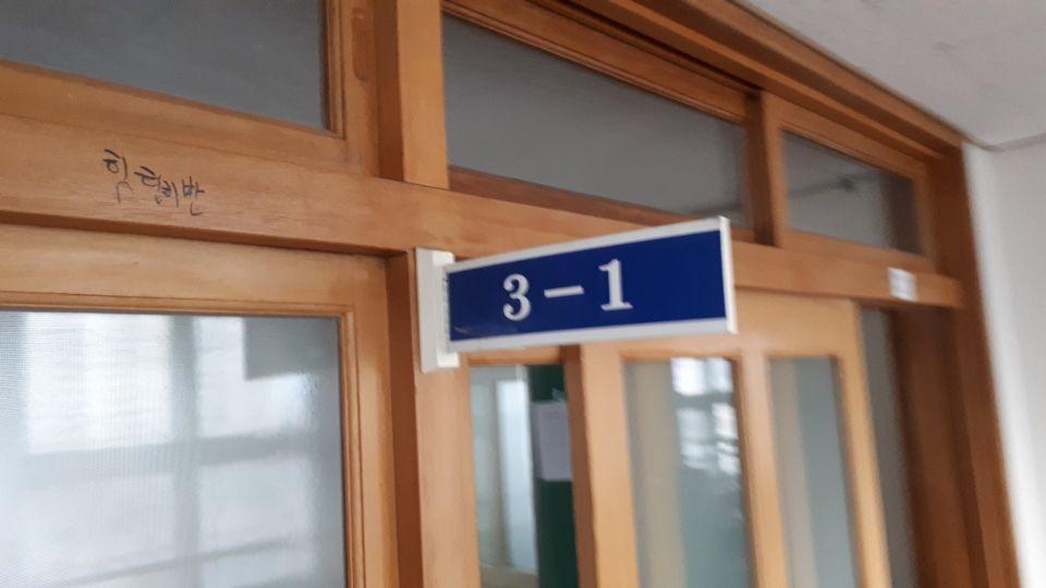 3 번째 사진  에  연면적99.7 ㎡ 부산시 북구 화명동 화명고등학교 교실 일부 석면텍스 철거