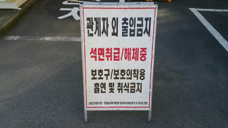 6 번째 사진  에  연면적63.28 ㎡ 부산시 서부교육청 구내식당 석면텍스철거
