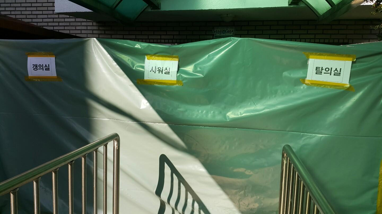10 번째 사진  에  연면적63.28 ㎡ 부산시 서부교육청 구내식당 석면텍스철거