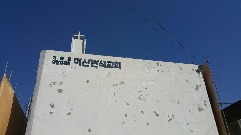 1 번째 사진  에  연면적137.75 ㎡ 창원마산반석교회 내부리모델링 공사를 위해 석면해체제거
