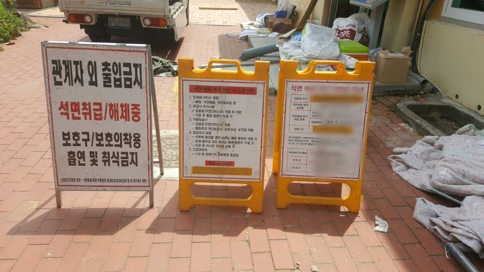 11 번째 사진  에  연면적404.4 ㎡ 경북 청송군 청송이전초등학교 석면텍스해체 제거 현장