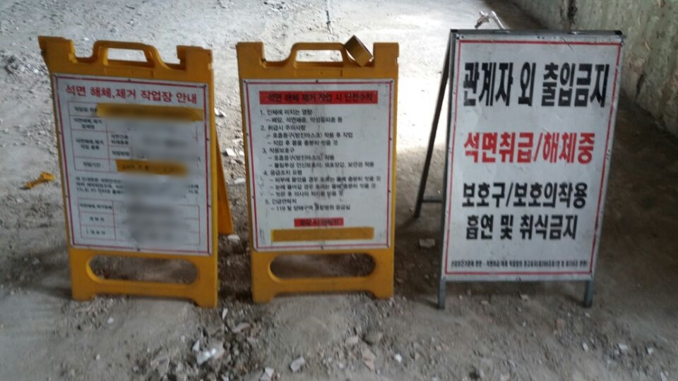 10 번째 사진  에  연면적135.58 ㎡ 부산시 금정구 서명초등학교 1층 일부 석면텍스철거