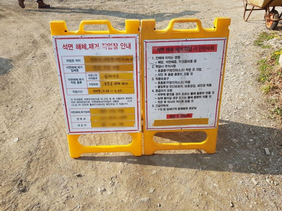6 번째 사진  에  연면적787 ㎡ 경북 영천시 대창면 명성농장 슬레이트지붕 석면철거