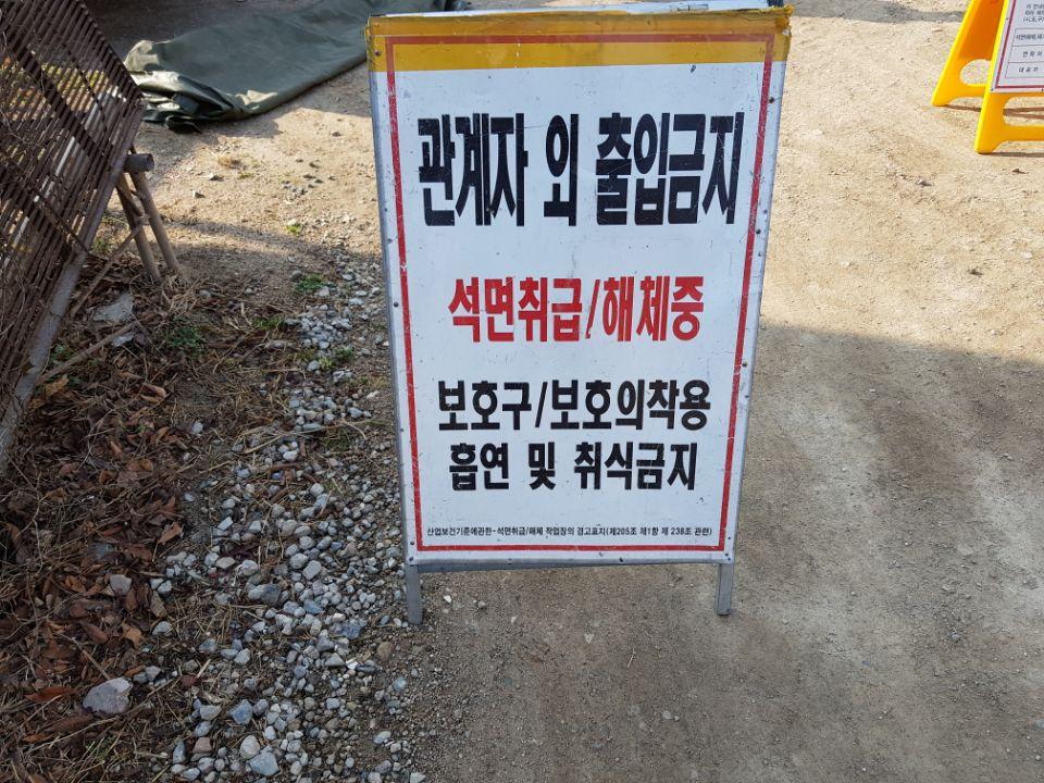 7 번째 사진  에  연면적787 ㎡ 경북 영천시 대창면 명성농장 슬레이트지붕 석면철거