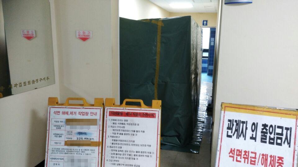 5 번째 사진  에  연면적49 ㎡ 부산시 금정구청 화장실 밤라이트 석면해체 제거현장