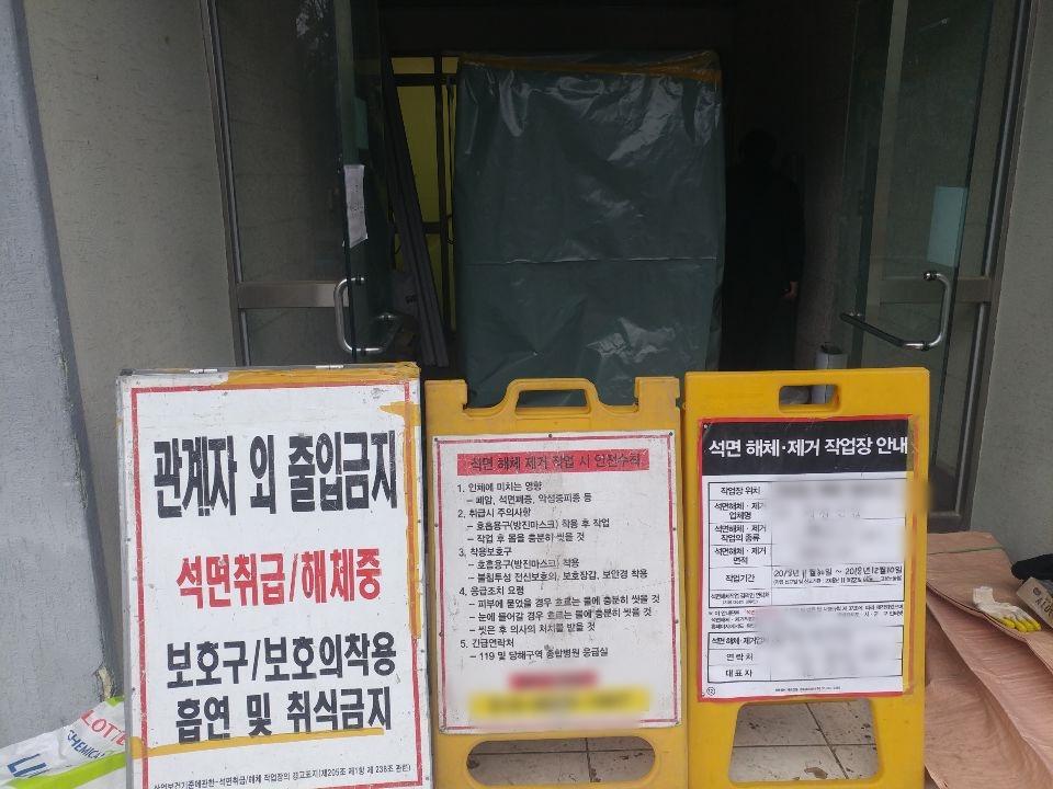 12 번째 사진  에  연면적257.1 ㎡ 경북 예천군 공군제16전투비행단 천정텍스 석면해체 제거 현장