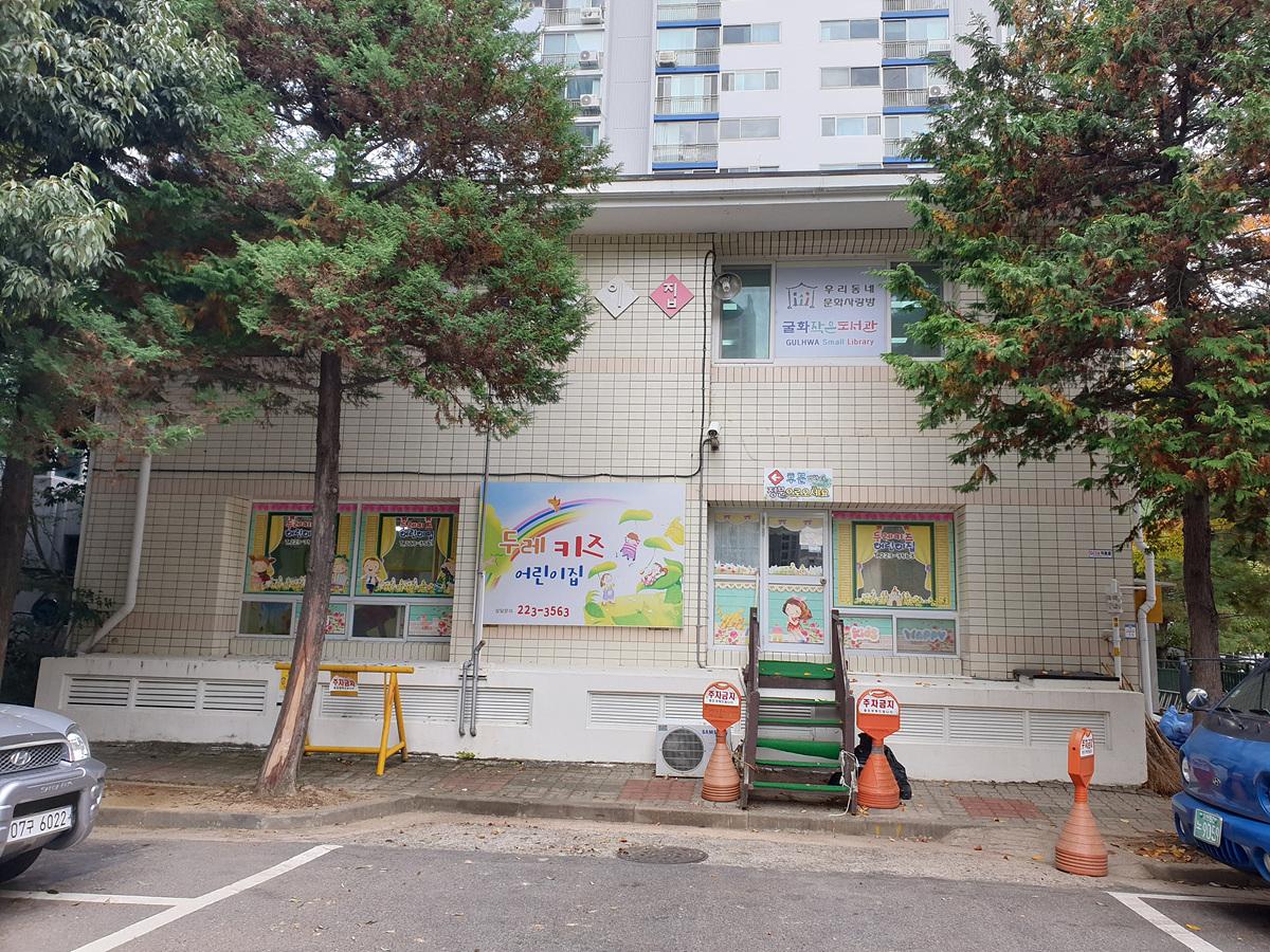 1 번째 사진 교육연구시설 에  연면적92.66 ㎡ 어린이집 석면조사 (서울 양재동)
