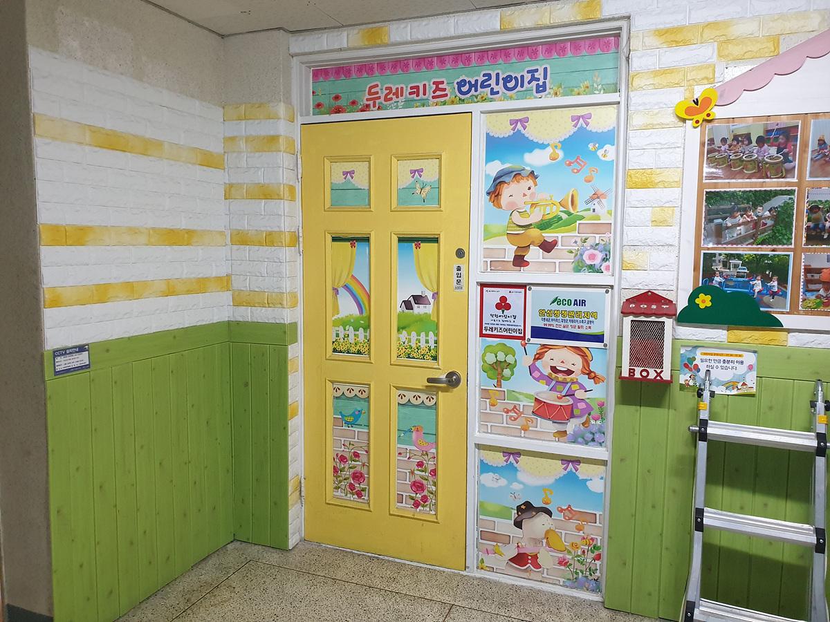 2 번째 사진 교육연구시설 에  연면적92.66 ㎡ 어린이집 석면조사 (서울 양재동)
