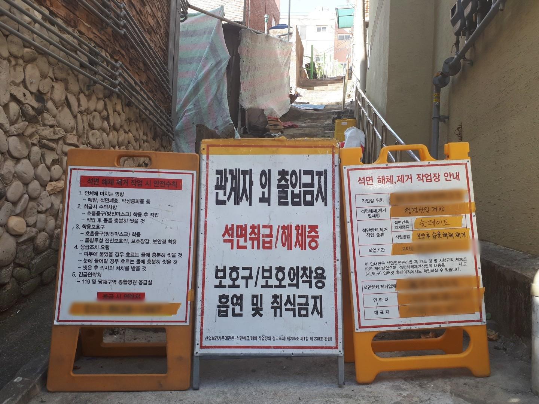8 번째 사진  에  연면적43 ㎡ 부산 부산진구 진남로 주택 슬레이트지붕 석면철거