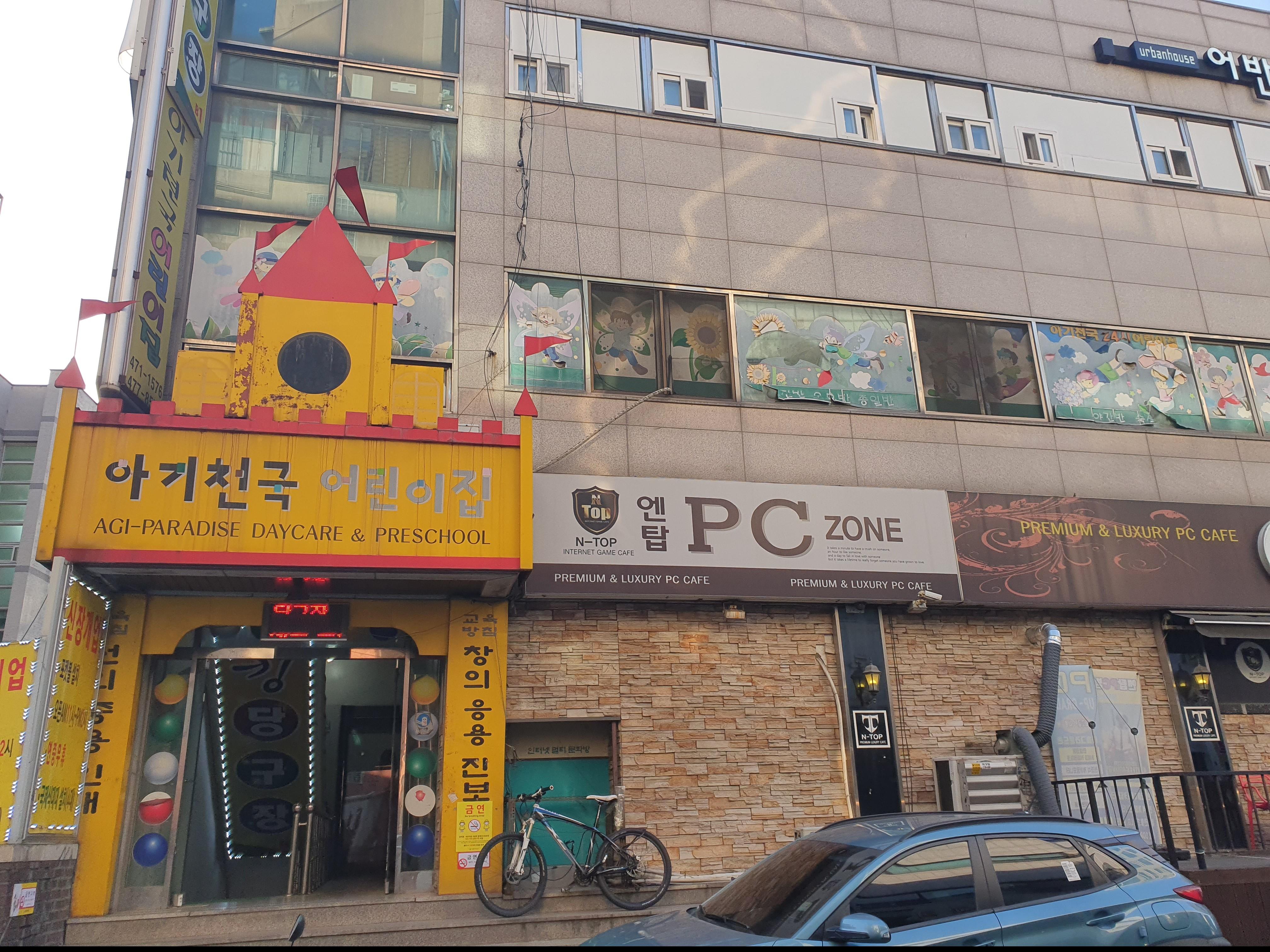 1 번째 사진 교육연구시설 에  연면적1262.37 ㎡ 어린이집 석면조사 서울시 강동구