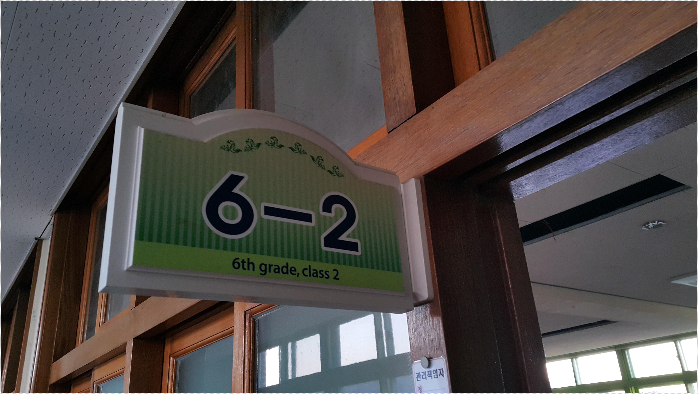 9 번째 사진  에  연면적 ㎡ 초등학교 석면해체 현장 (부산 기장군 일광초)
