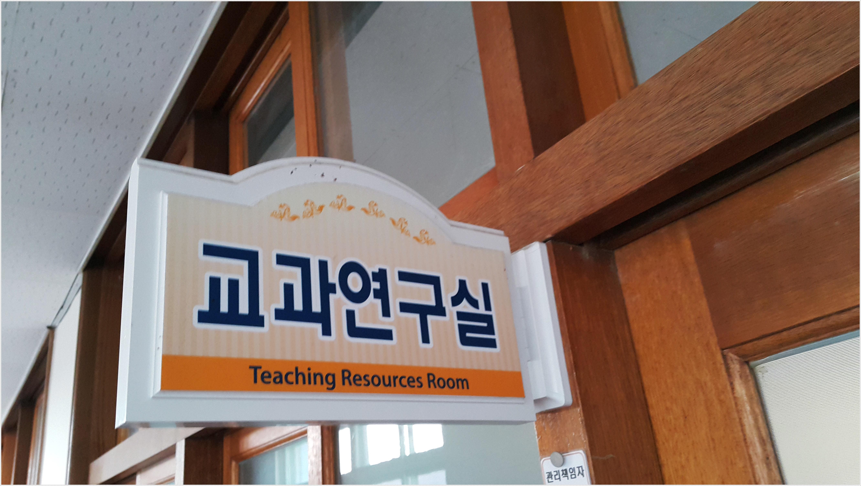 14 번째 사진  에  연면적 ㎡ 초등학교 석면해체 현장 (부산 기장군 일광초)