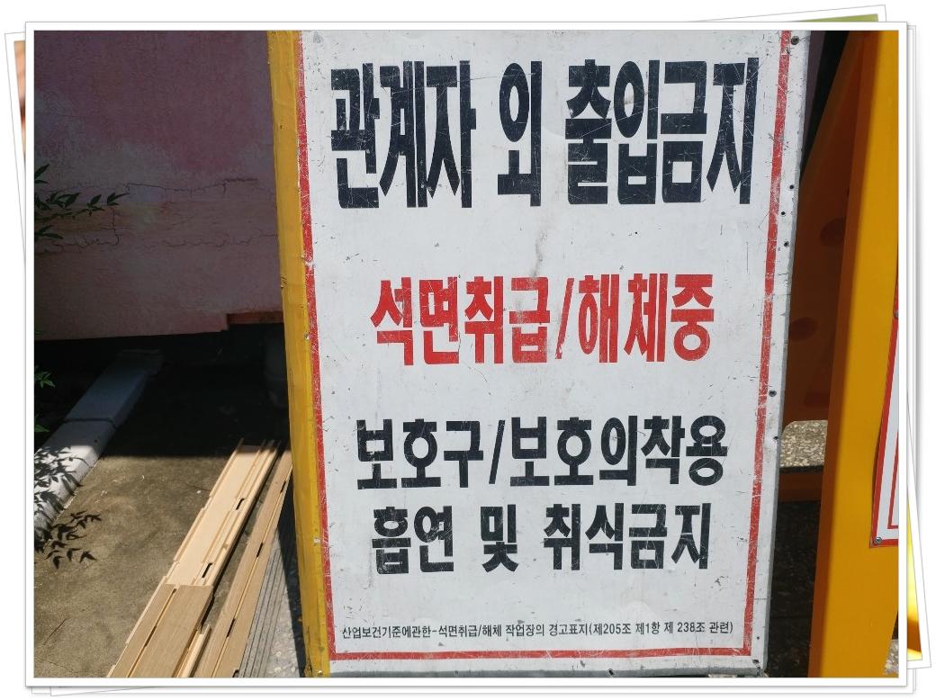 13 번째 사진  에  연면적800 ㎡ 경북 의성남부초등학교 석면해체작업 현장