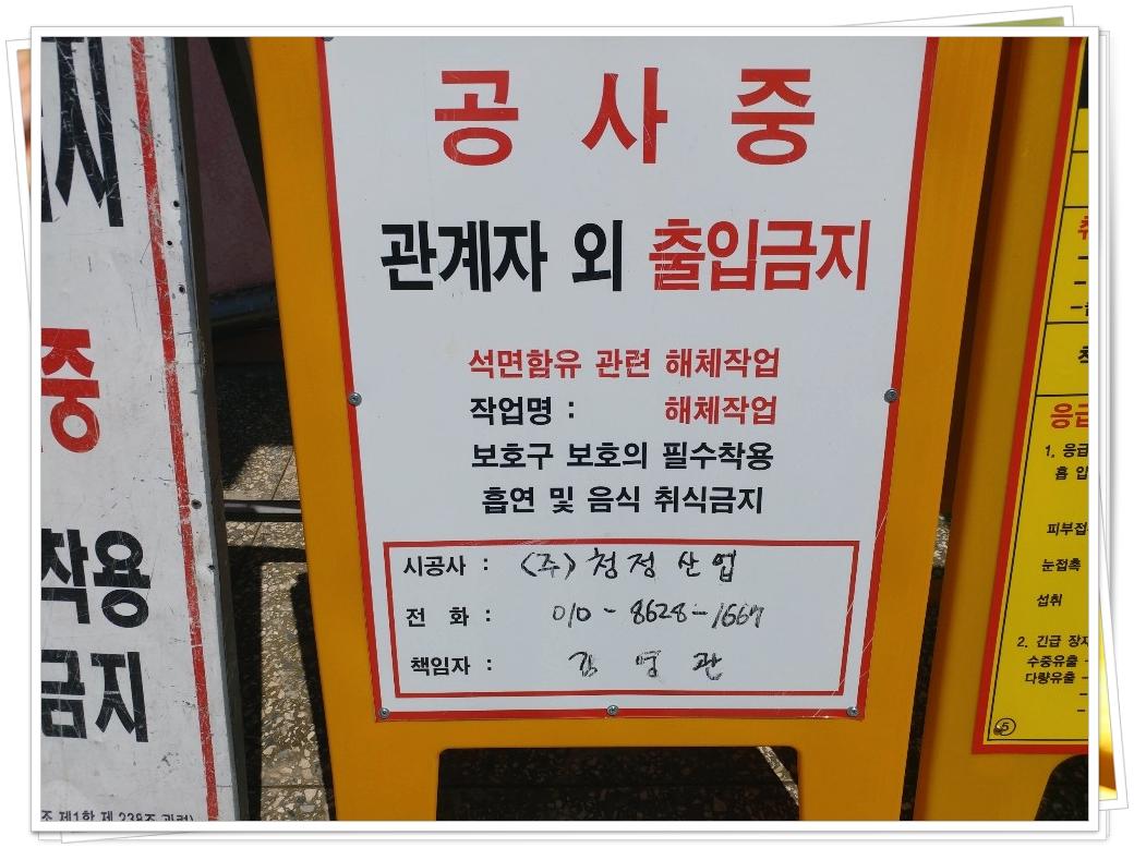 14 번째 사진  에  연면적800 ㎡ 경북 의성남부초등학교 석면해체작업 현장
