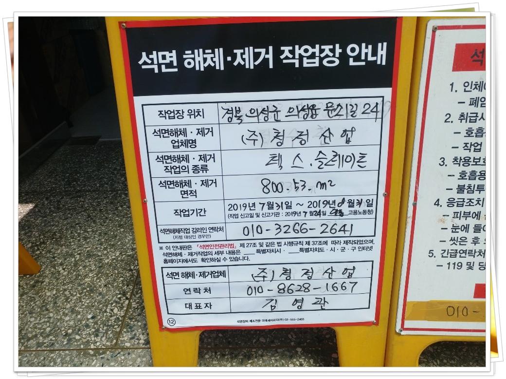17 번째 사진  에  연면적800 ㎡ 경북 의성남부초등학교 석면해체작업 현장