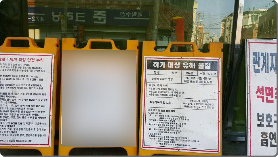 3 번째 사진  에  연면적 ㎡ 서울 구로구 마트 석면철거 현장