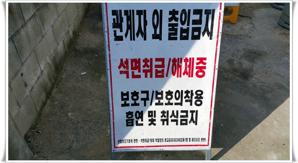 5 번째 사진 숙박시설 에  연면적 ㎡ 경기도 성남시 중원구 천장 석면 텍스 해체