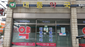 부산광역시 연제구 연산동 리모델링전 건축자재 석면조사