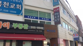 부산광역시 동구 동래로 3층 리모델링 공사에 따른 비산농도측정