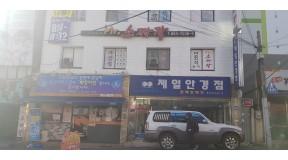 부산광역시 연제구 거제동 석면조사, 리모델링공사