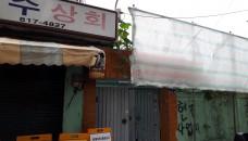 부산광역시 부산진구 부암동 메디컬 카운티지역 주택조합 석면비산농도측정