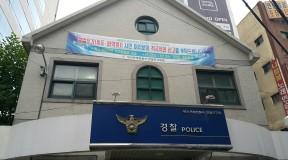 부산시 연제경찰서 연일지구대 석면텍스해체 보고서