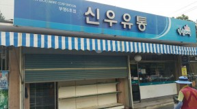 대구광역시 북구 구암동 텍스 석면철거