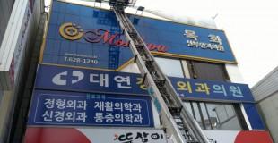 부산시 남구 대연동 슬레이트철거