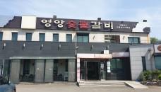 경북 영천시 도남동 근린생활시설 석면조사
