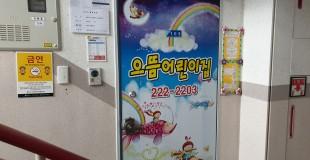 울산 남구 무거동 어린이집 석면조사