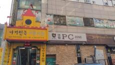 아기천국어린이집 석면조사 서울시 강동구